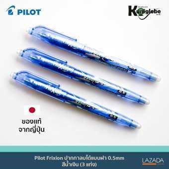 Pilot Frixion ปากกาลบได้แบบฝา 0.5mm - สีน้ำเงิน (3 ด้าม)