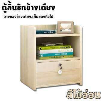 โต๊ะโมเดิร์น โต๊ะไม้ข้างเตียง ตู้เก็บของ ตู้สำหรับห้องนอน ตู้เก็บของอเนกประสงค์ ทำจากไม้แท้ ทนทาน ไม้เนื้อแข็ง ( 1 ลิ้นชัก รุ่น P 30 ) เกรด A ขนาด 36.5 x 30 x 40 cm-