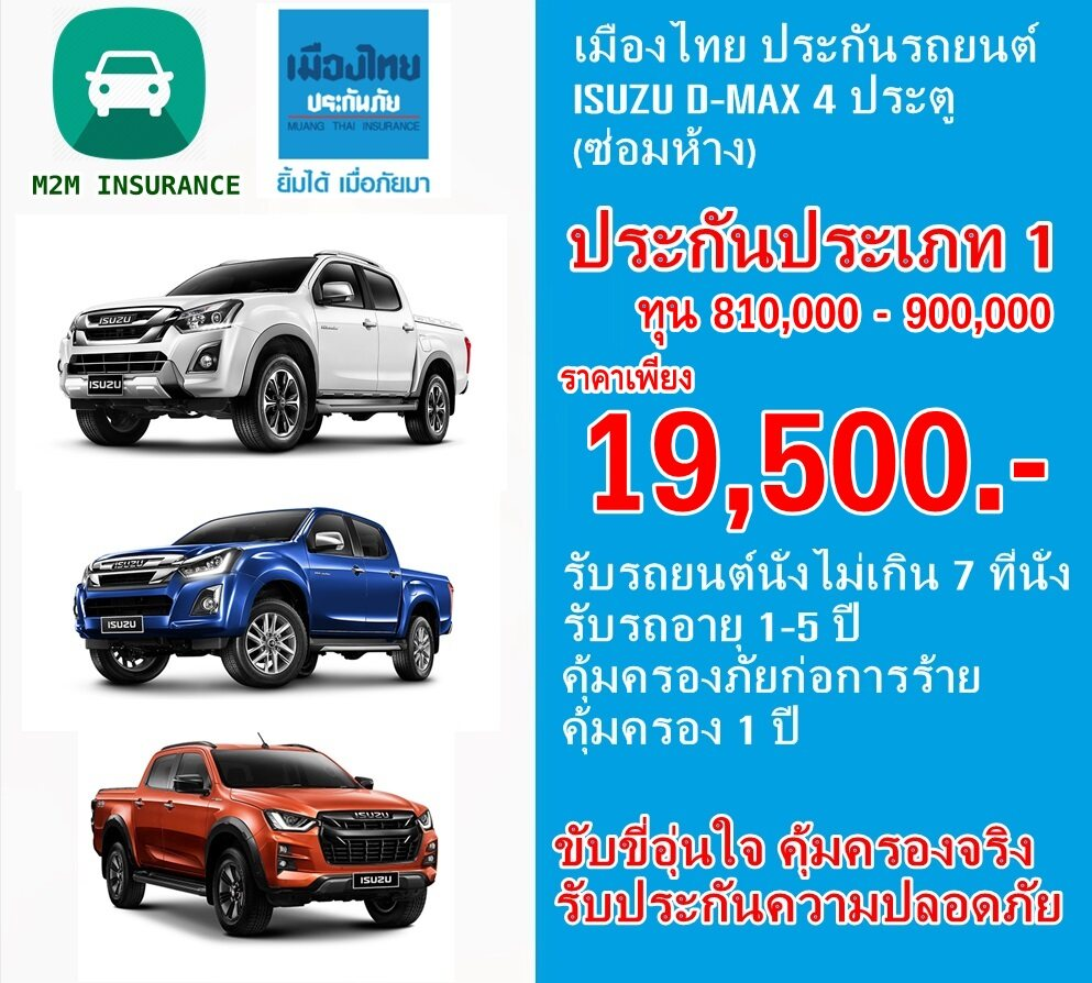 ประกันภัย ประกันภัยรถยนต์ เมืองไทยชั้น 1 ซ่อมห้าง (ISUZU D-MAX 4ประตู) ทุนประกัน 810,000 - 900,000 เบี้ยถูก คุ้มครองจริง 1 ปี