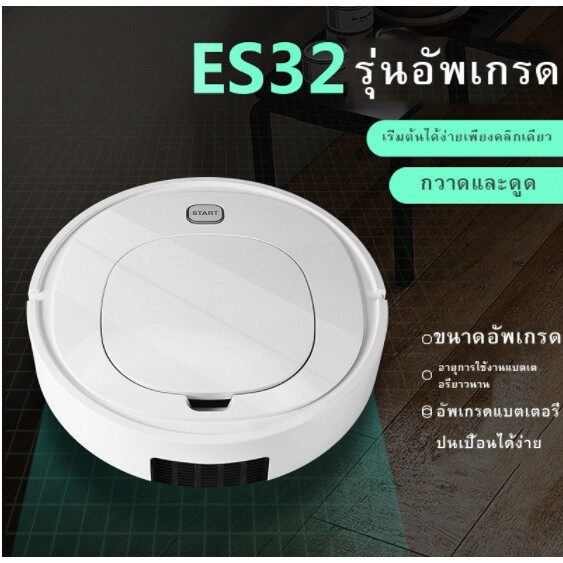 At.mall หุ่นยนต์ดูดฝุ่น ES32 หุ่นยนต์กวาดอัตโนมัติ เครื่องดูดฝุ่น ใช้งานยาวนาน 90 นาที !