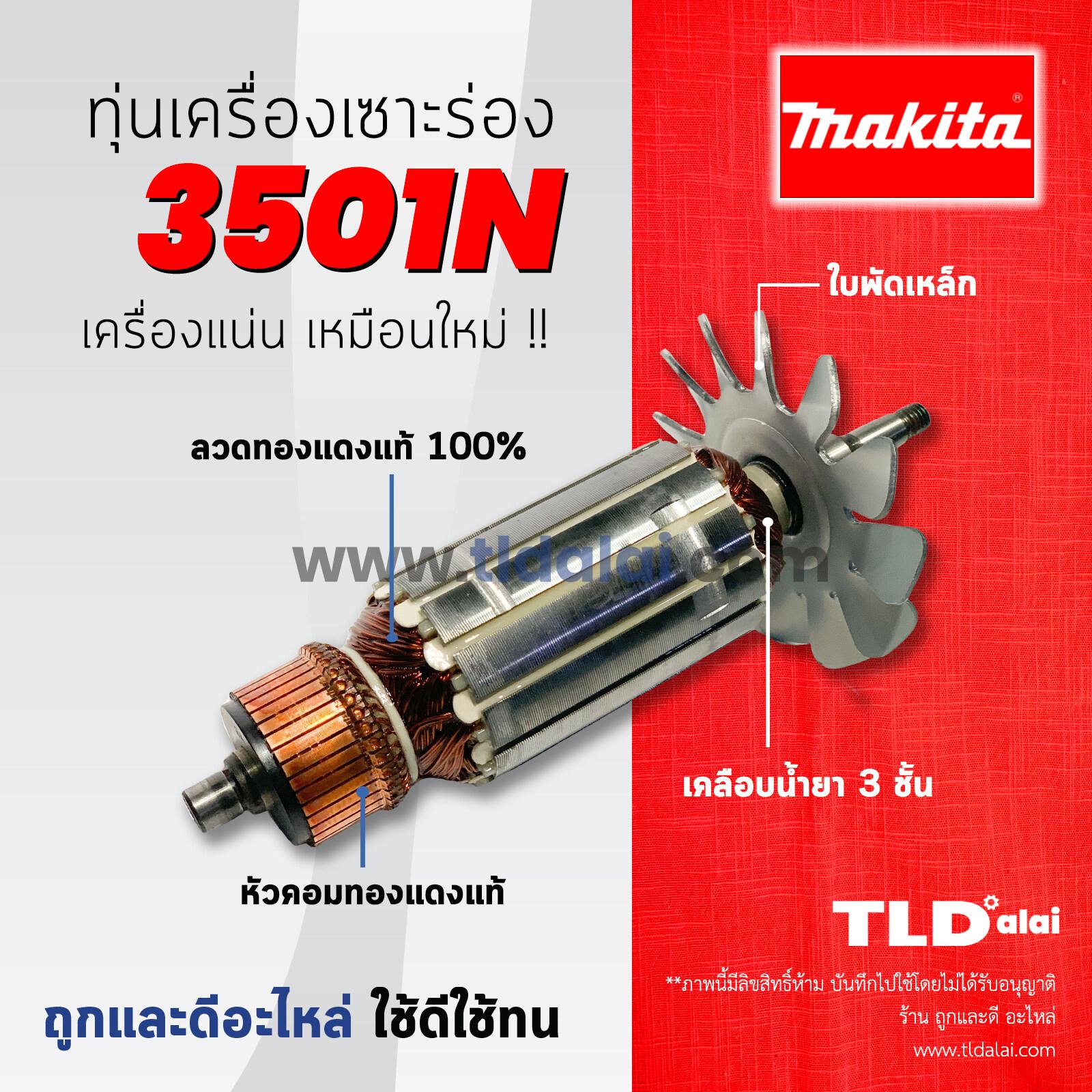 ส่งเร็ว  ทุ่น Makita มากีต้า เครื่องเซาะร่อง 7 นิ้ว รุ่น 3501N (เซาะร่องมากิต้า) อย่างดี