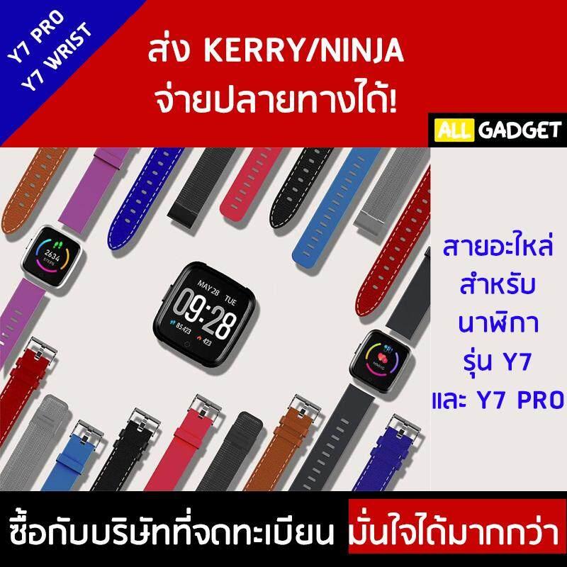 สายอะไหล่สำหรับนาฬิกา Y7 และ Y7pro By All Gadget Co. Ltd..