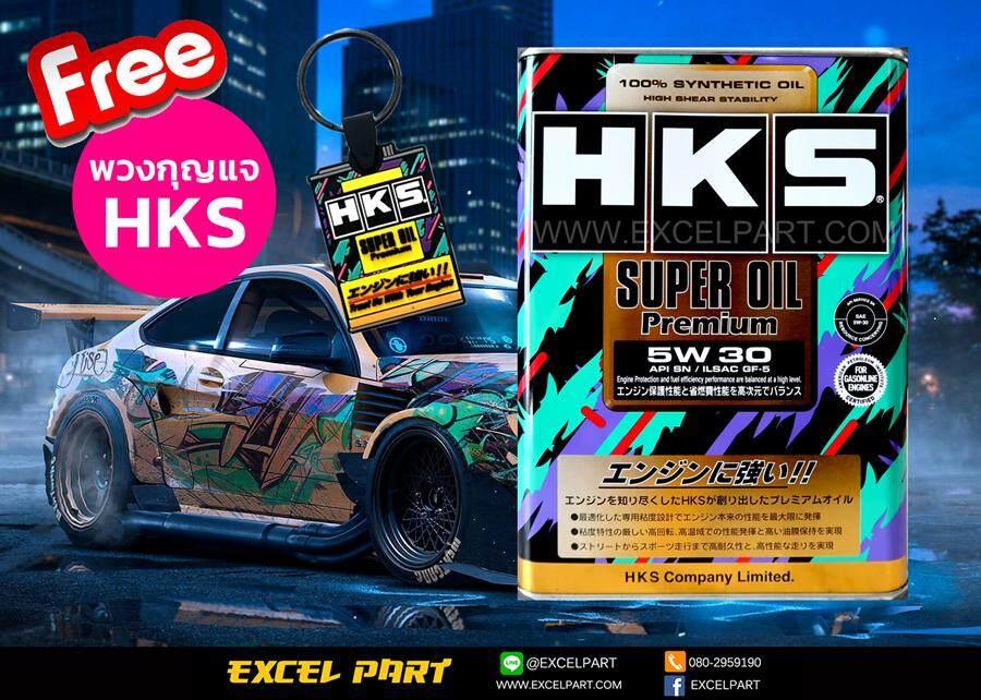 Hks Super Premium Oil Sae 5w30 Api Sn,ilsac Gf-5 ขนาด 4 ลิตร By Excel Part.