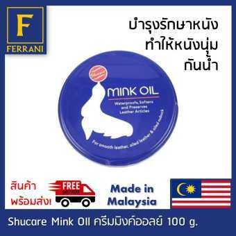FERRANI Shucare Mink Oil มิงค์ออยล์