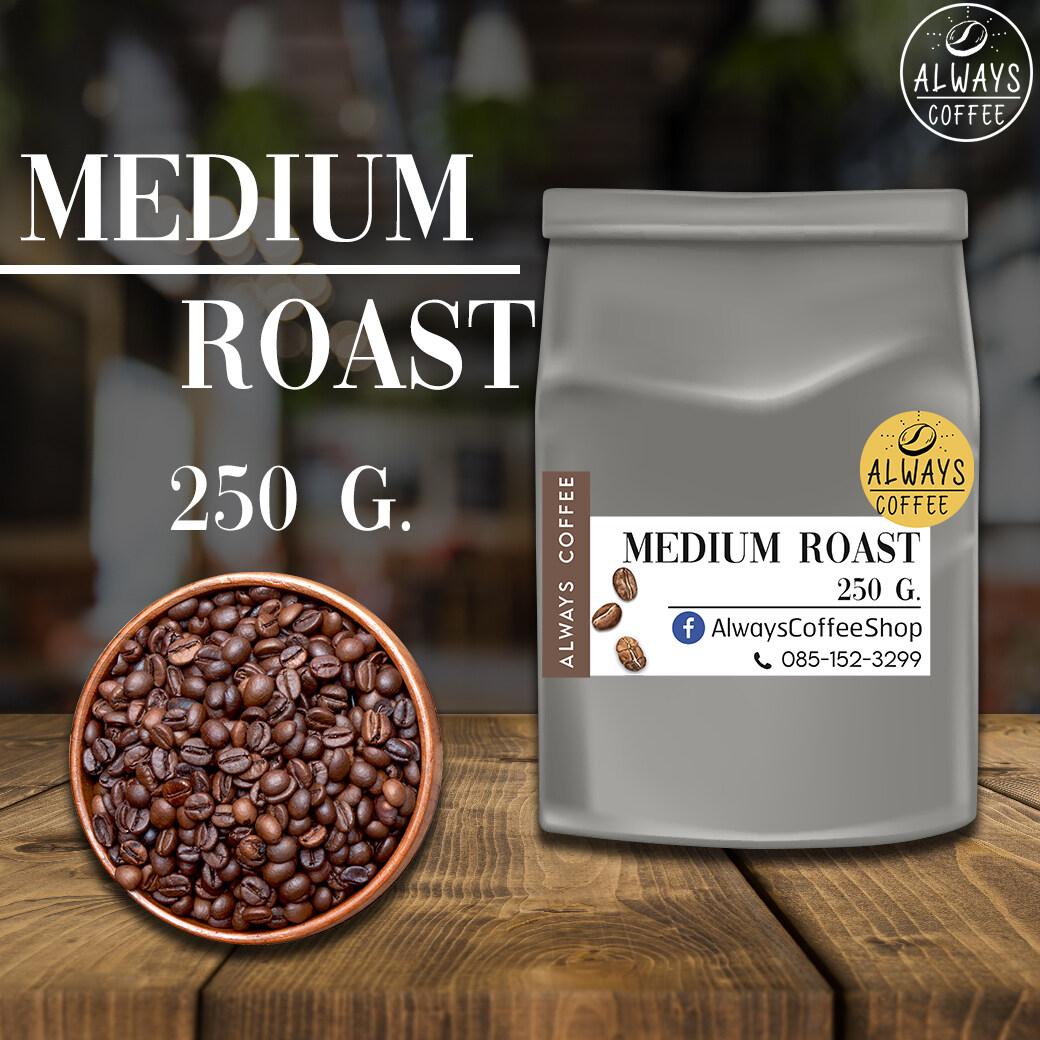 เมล็ดกาแฟ อราบิก้า โรบัสต้า คั่วกลาง Medium Roast 250g. บดฟรี.