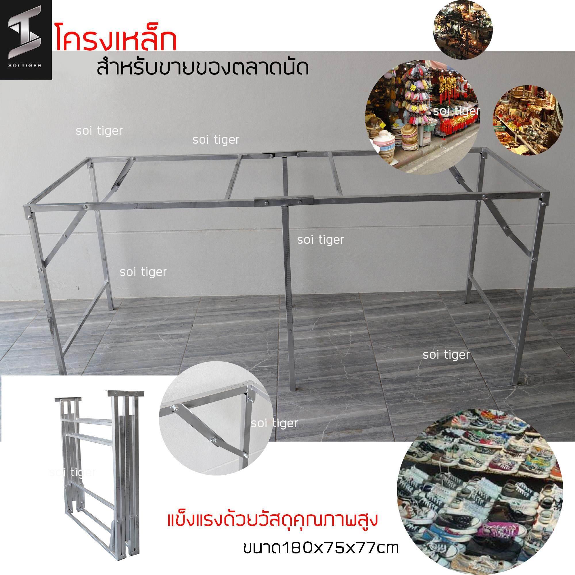 Soi Tiger โครงเหล็ก ทำโต๊ะขายของแบบพับเก็บได้ ใช้ขายของตลาดนัด พกพาสะดวก ขนาด 1.8 เมตร By Soi Tiger.