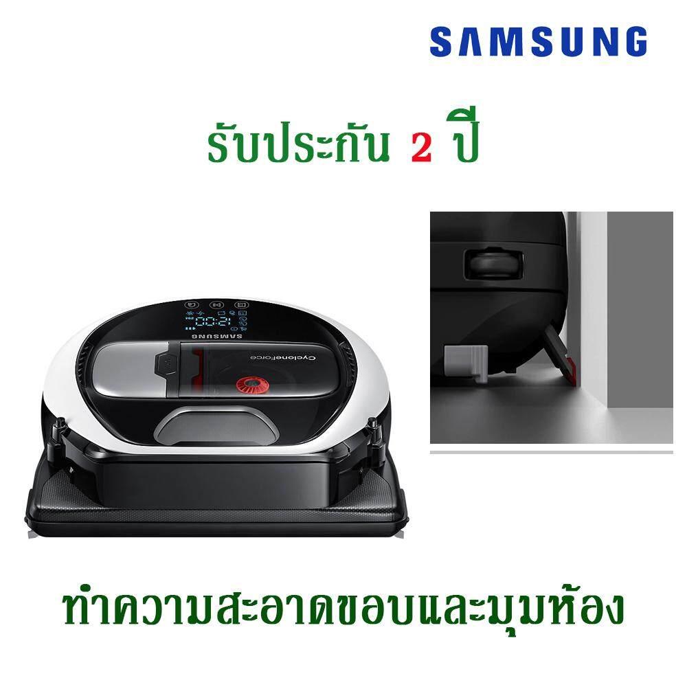 อยากให้แนะนำ  Samsung Robot VR10M7020UW หุ่นยนต์ดูดฝุ่น POWERbot แรงดูด 10 วัตต์ รุ่นไหนดี
