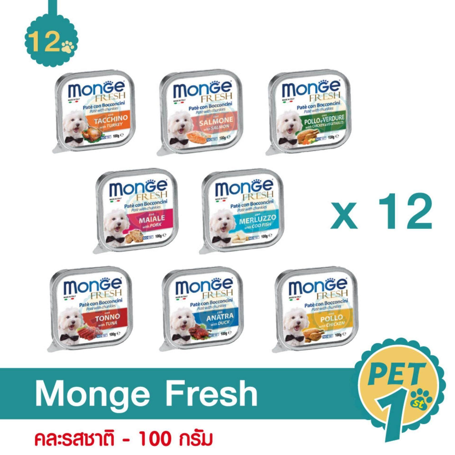 Monge Fresh อาหารเปียกสุนัข คละรสชาติ 100 กรัม/ถาด - 12 ถาด.