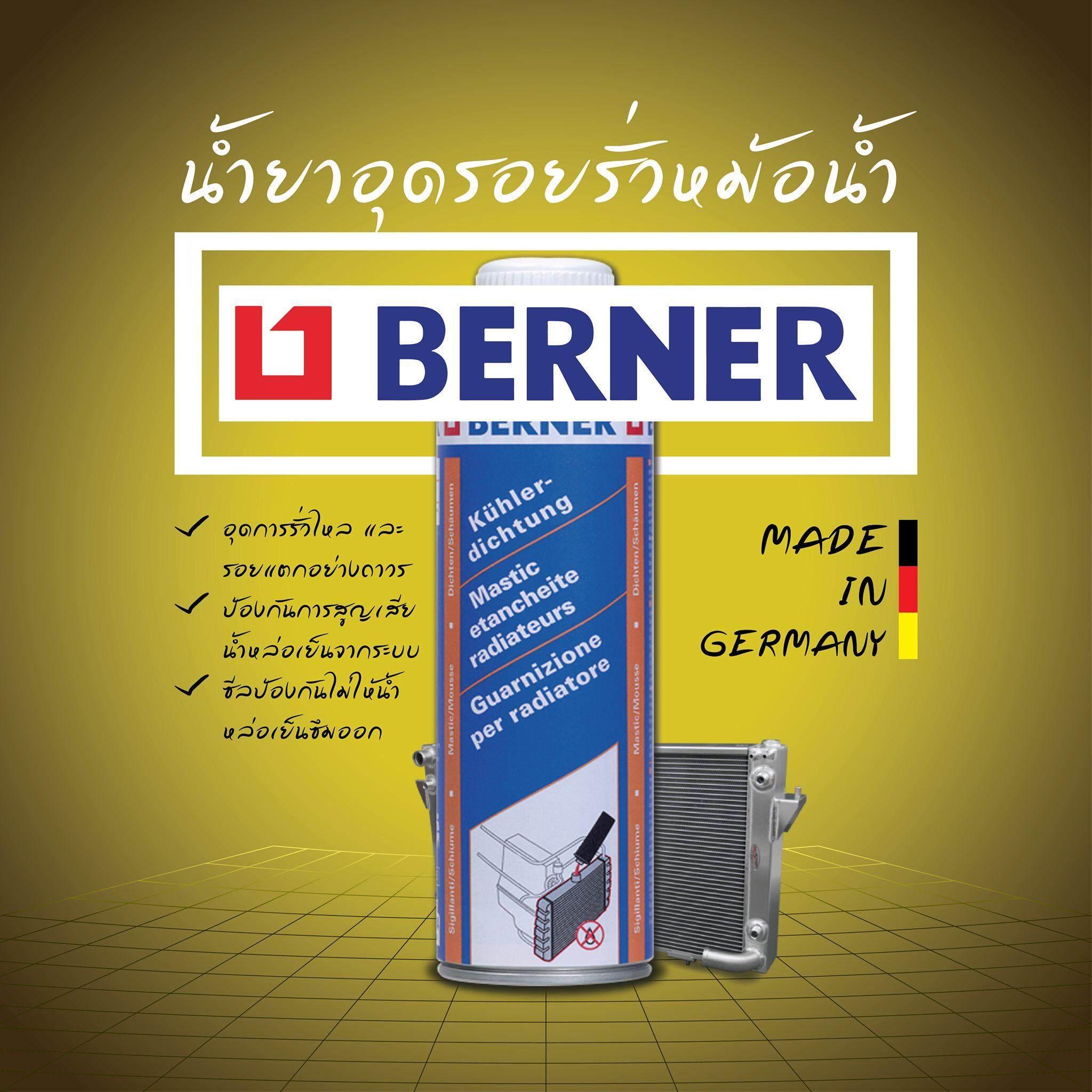 BERNER น้ำยาอุดรอยรั่วหม้อน้ำ 300 ml.