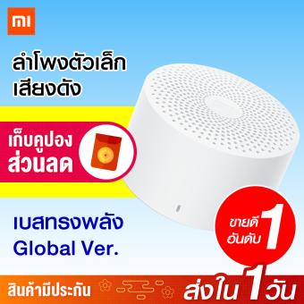 【ทักแชทรับโค้ด】 【พร้อมส่ง】ลำโพงบลูทูธ Xiaomi Mi Compact Bluetooth Speaker 2 [ CN Version ] [ รับประกัน 30 วัน ] / Xiaomiecosystem
