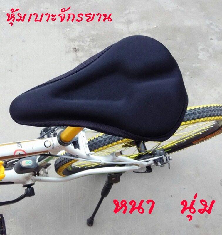 เบาะจักรยาน เบาะหุ้มจักรยาน เบาะหุ้มอานจักรยานฟองน้ำเสริมเจล อานจักรยานเสริมเจลซิลิโคน นุ่ม นั่งสบาย.