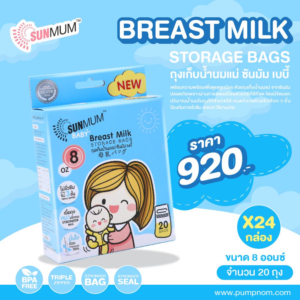 โปรโมชั่น SUNMUM (ซันมัม) ถุงเก็บน้ำนม ทานตะวัน 8oz. (1กล่อง20ถุง) 24 กล่อง / 2 ลัง
