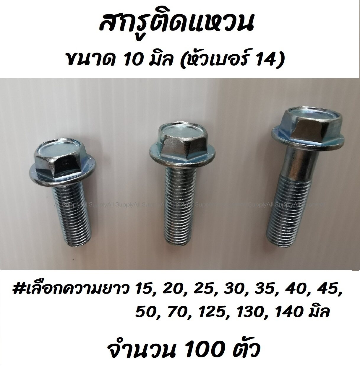 โปรลดพิเศษ (จำนวน100ตัว) หกเหลี่ยมติดแหวน/ น็อตติดแหวน/ สกรูติดแหวน ขนาด10มิล (หัวเบอร์14) #เลือกความยาว x 15, 20, 25, 30, 35, 40, 45, 50, 70, 125, 130, 140 มิล น็อตแคร้ง/ น็อตแคร้งเครื่อง สกรู น็อต