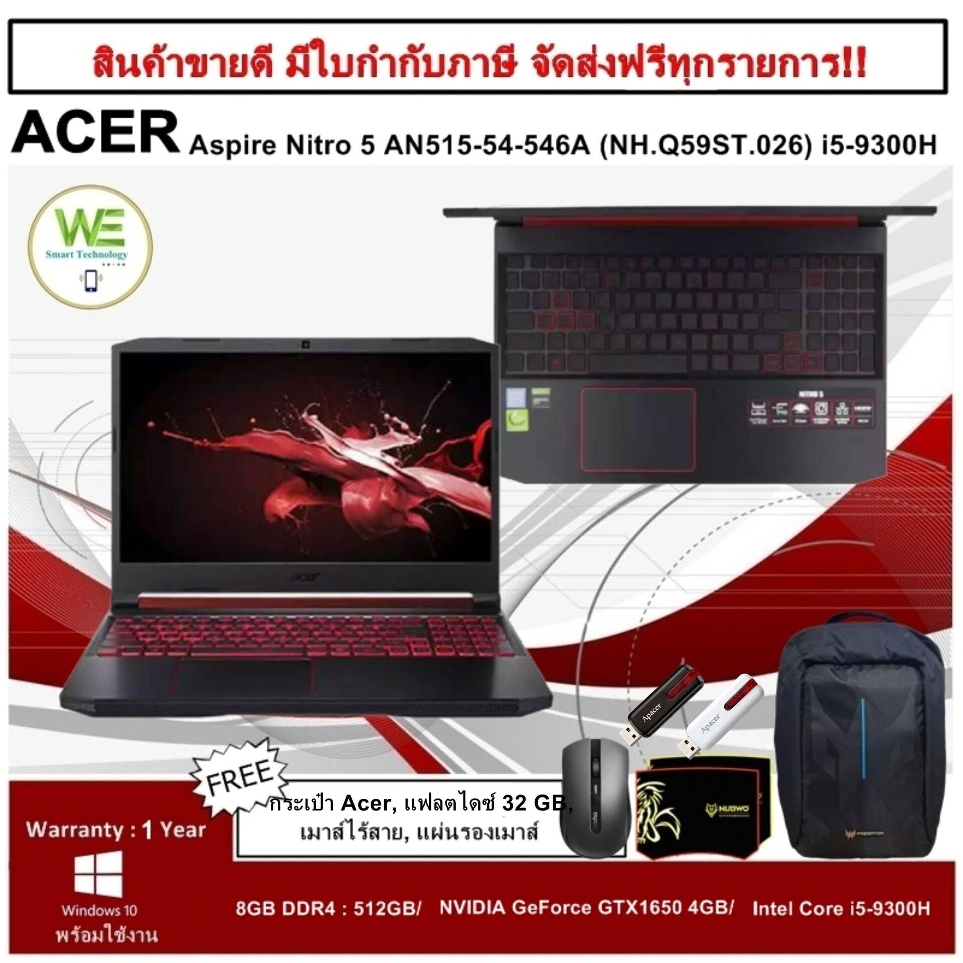 Acer Aspire Nitro 5 An515-54-546a (nh.q59st.026) I5-9300h/8gb/512gb Ssd/geforce Gtx1650 4gb/15.6 Fhd Ips 144hz/win10home/obsidian Black.
