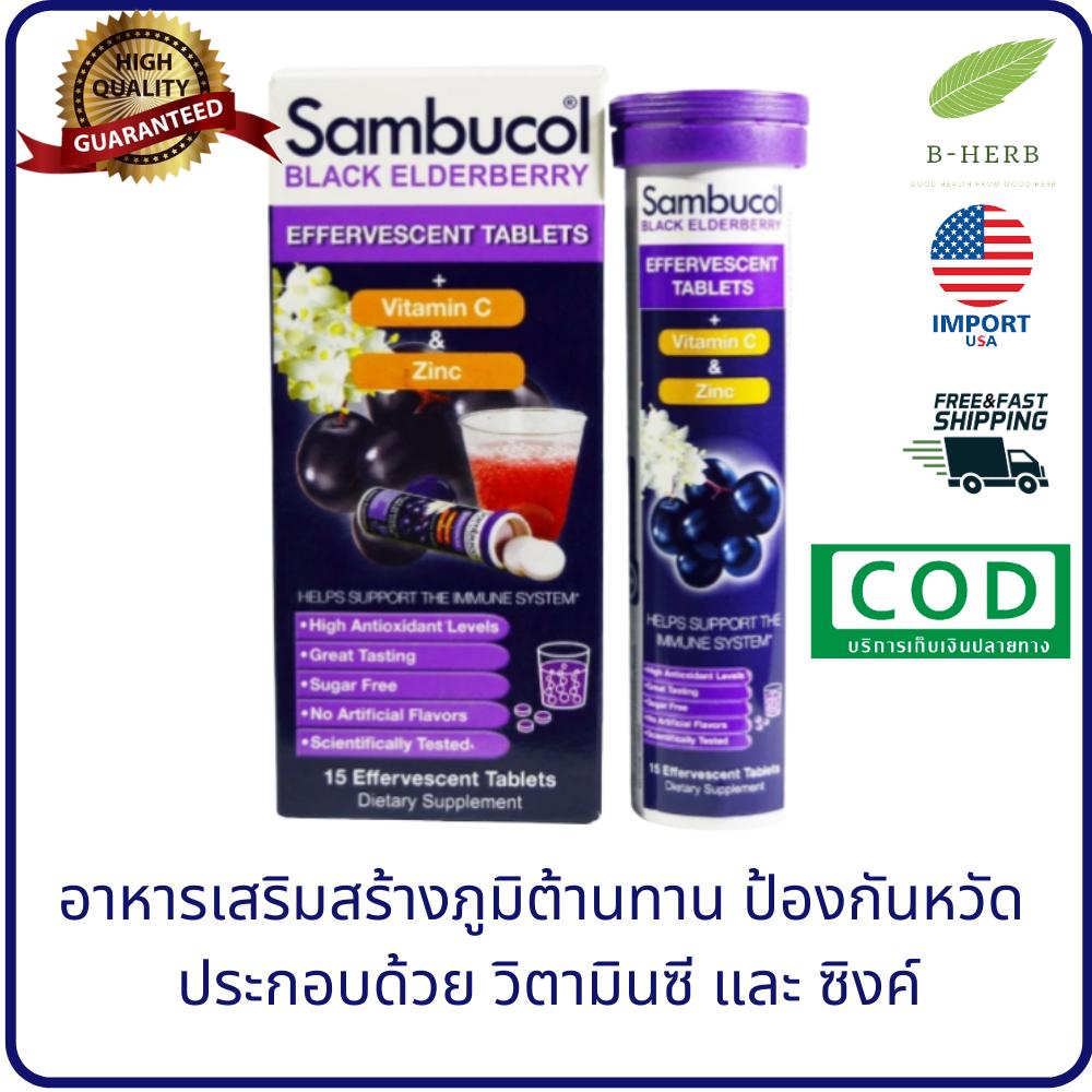 Sambucol, Black Elderberry, Effervescent Tablets, 15 Effervescent Tablets สำหรับเสริมสร้างภูมิต้านทาน ป้องกันหวัด ประกอบด้วย วิตามินซี และ ซิงค์ ชนิดเม็ดฟู่ ทั้งหมด 15 เม็ด By B-Herb.