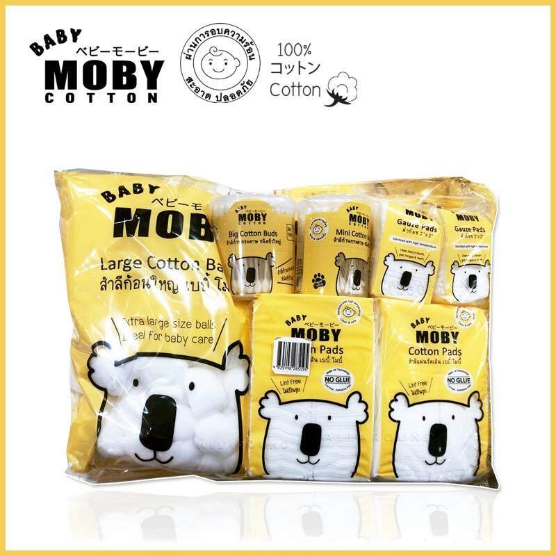 ราคา BABY MOBY SET ชุดสำลีสำหรับเด็ก ชุดสำลีทำความสะอาด ผลิตจากฝ้ายธรรมชาติ 100%