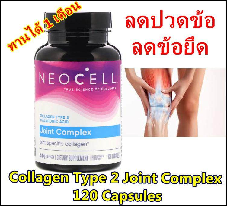 Neocell Collagen Type 2, 2400mg Joint Complex With Hyaluronic Acid 120 Capsules.