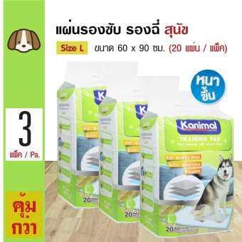 Kanimal Pad แผ่นรองซับฝึกขับถ่าย รองซับ รุ่นประหยัด สำหรับสุนัขและแมว Size L ขนาด 60x90 ซม. (20 แผ่น/แพ็ค) x 3 แพ็ค-