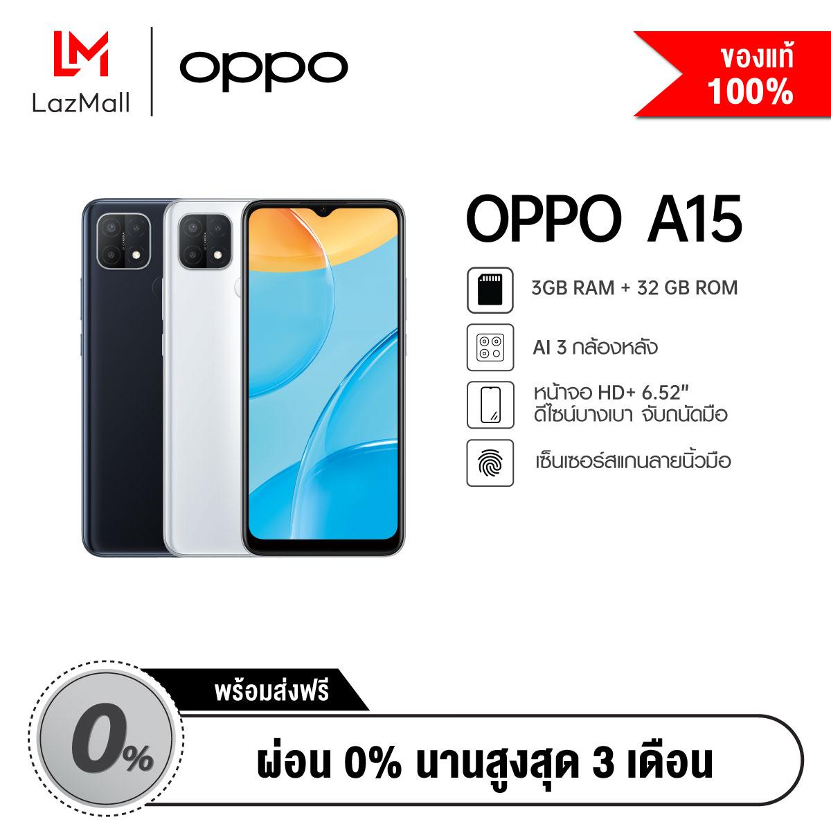 """[ผ่อน 0%] OPPO A15 (3GB+32GB) จอกว้าง 6.52"""" แบตฯอึด 4,230 mAh l MTK Helio P31 Octa Core l กล้องหลัง 3 ตัว คมชัดสูงสุด 13MP ใช้งานได้ 2 SIM Card"""
