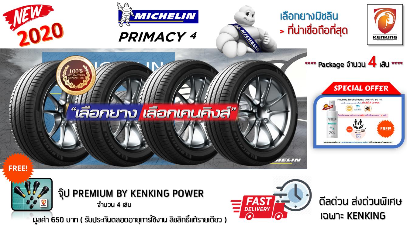 ยางขอบ17 Michelin  215/55 R17 Primacy 4 New Tyre!! 2020✨ยางรถยนต์ขอบ17 (4 เส้น ) Free!! จุ๊ปลิขสิทธิ์ Kenking Power เกรด Premium รายเดียวในตลาด 650 บาท.