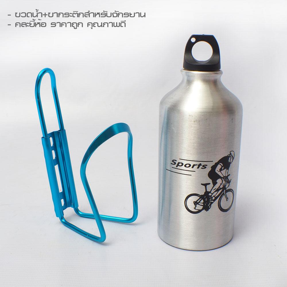ของมันต้องมี กระติกน้ำแถมขากระติก สำหรับติดกับจักรยาน.