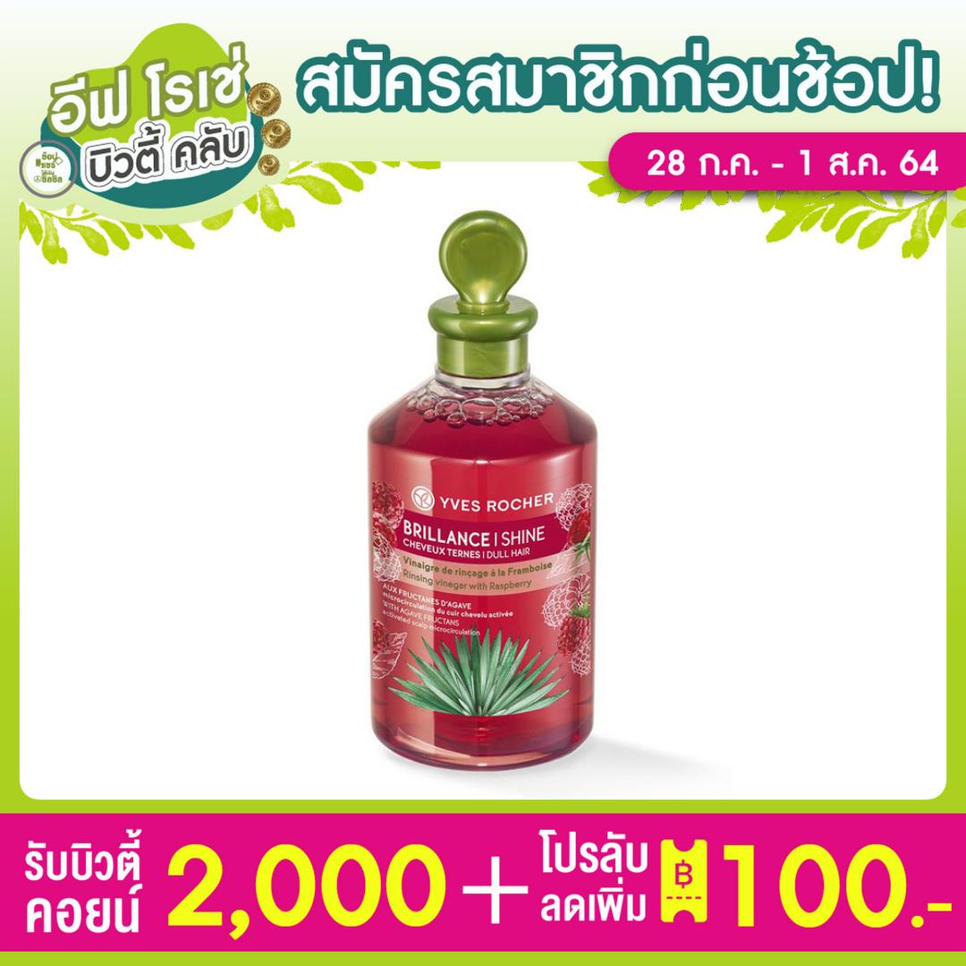 Yves Rocher Botanical Hair Care V2 Shine Rinsing Vinegar Raspberry 150ml..
