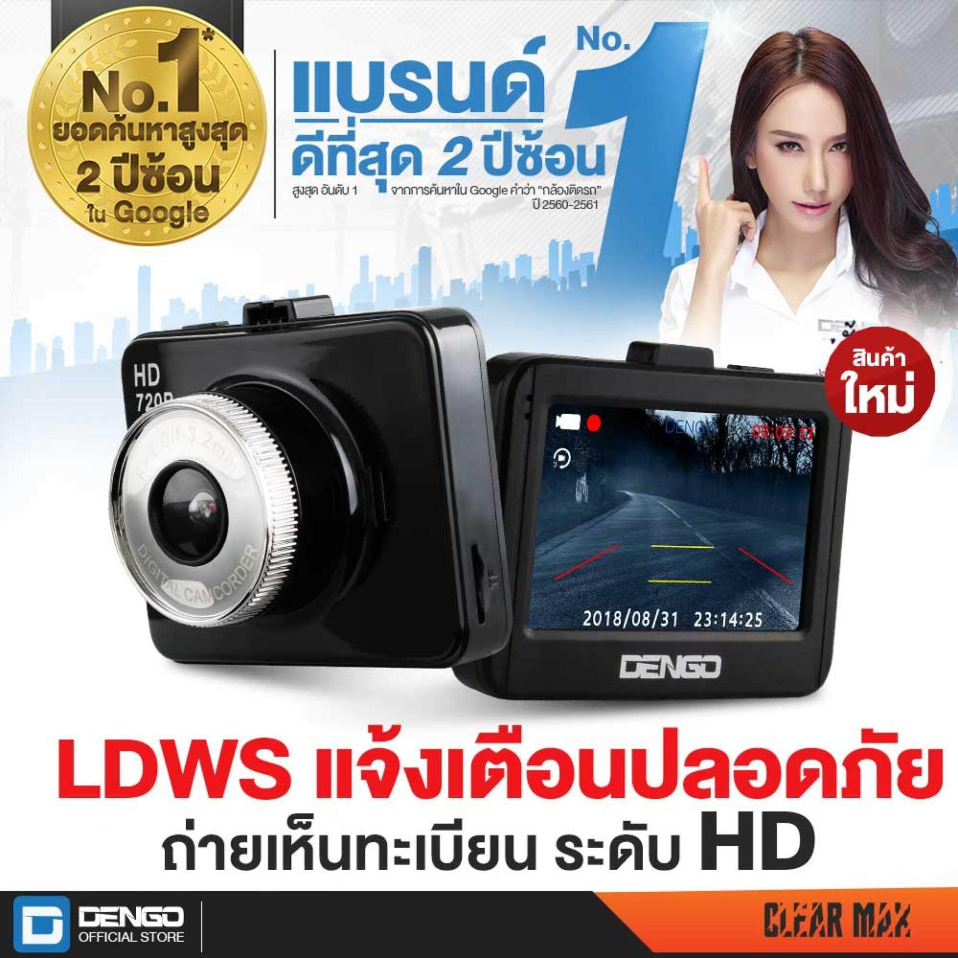 DENGO Clear Max (Black) คุ้ม ชัด ปลอดภัย ในทุกเสี้ยววินาที ชัดระดับ HD แจ้งเตือนออนอกเลน และแจ้งเตือนระยะประชิด พร้อมเมนูภาษาไทย