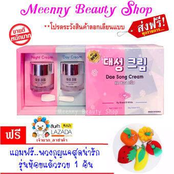 Meenny    ☼แถมฟรี พวงกุญแจน่ารัก 1 อัน ☼ แดซองครีม_ครีมบำรุงผิวกระจ่างใส 대성 크림 Dae Song Cream ☼ แบรนด์บีไวท์ Brand B White ของแท้จากแบรนด์