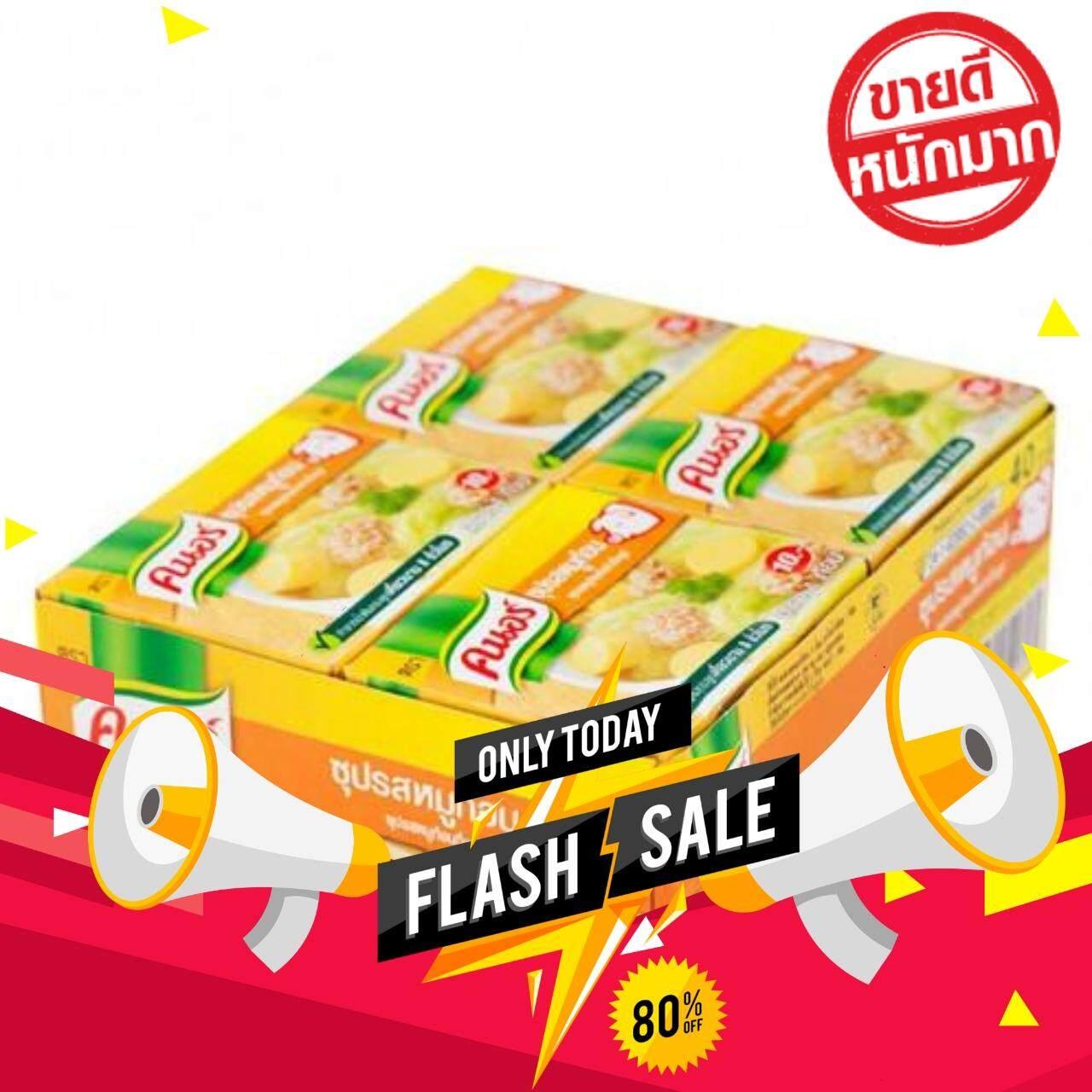 ((จัดโปร)) คนอร์ ซุปรสหมูก้อน 40 กรัม แพ็ค 12 ส่วนผสมปรุงอาหาร เกลือ เครื่องเทศ กะทิ น้ำพริก พริกแกง ซอสถั่วเหลือง ซอสพริก ซอสมะเขือเทศ ซอสหอยนางรม ซอสอื่นๆ ซุปก้อน ผงปรุงรส น้ำจิ้ม น้ำตาล น้ำปลา น้ำมัน น้ำส้มสายชู ของแท้ 100% ราคาถูก