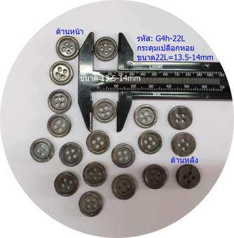 สินค้าขายดี วัสดุจากธรรมชาติ 20เม็ด กระดุมเปลือกหอยธรรมชาติ กระดุมเปลือกหอยญี่ปุ่น Natural Seashell Buttons กระดุมกะลาธรรมชาติ Natural Coconut Shell Buttons กระดุมกะลามะพร้าว อุปกรณ์เครื่องแต่งกายให้สวยงามปลอดภัย
