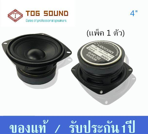 Deccon ดอกลำโพง 4 นิ้ว 100 วัตต์ รุ่น Dc-S410 (1 ตัว) By Tog Sound.