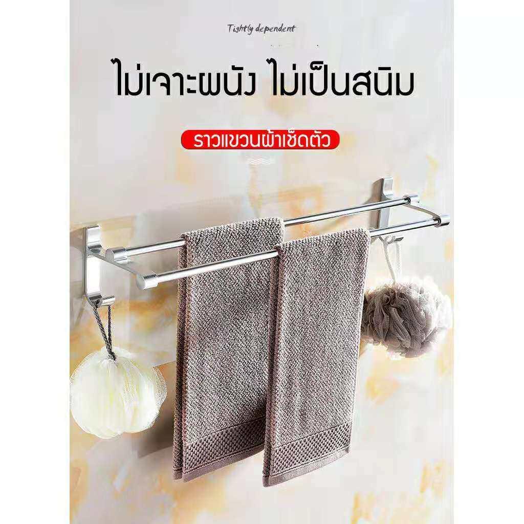 ราวแขวนผ้า ไม่เจาะผนัง ไม่เป็นสนิม ราวแขวนผ้าขนหนู ราวแขวนผ้าเช็ดตัว ราวตากผ้าในห้องน้ำ ราวและที่แขวนผ้าขนหนู ยาว 60 Cm.
