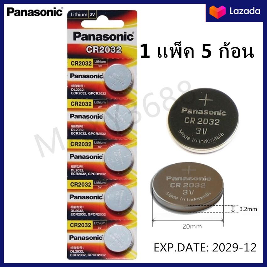 Panasonic ถ่านกระดุม Lithium Cr2032 3v(1 แพ็ค 5 ก้อน).