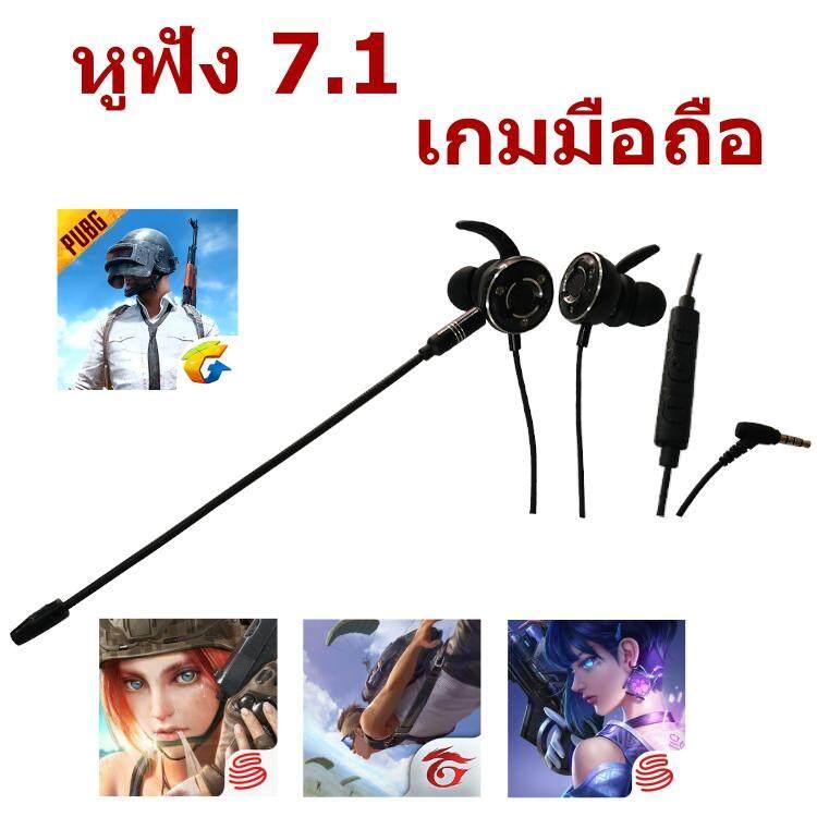 หูฟังเสียงรอบทิศ 7.1 เกมมือถือ รุ่น G618 หูฟังมือถือ / หูฟังเกมมิ่ง / หูฟังเล่นเกม / หูฟังคอม / หูฟัง Pc สำหรับเกมแนว Fps Pubg พับจี Free Fire ฝีฝาย Ios และ แอนดรอย.