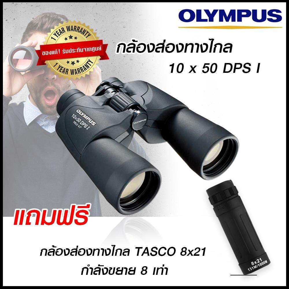 (จัดส่งฟรี) กล้องส่องทางไกล Olympus 10 X 50 Dps I สองตา (มาตรฐาน) กล้องส่องสัตว์ กล้องดูนก @แถม กล้องส่องทางไกล Tasco 8x21 ของแท้ รับประกันสินค้าจากศูนย์.