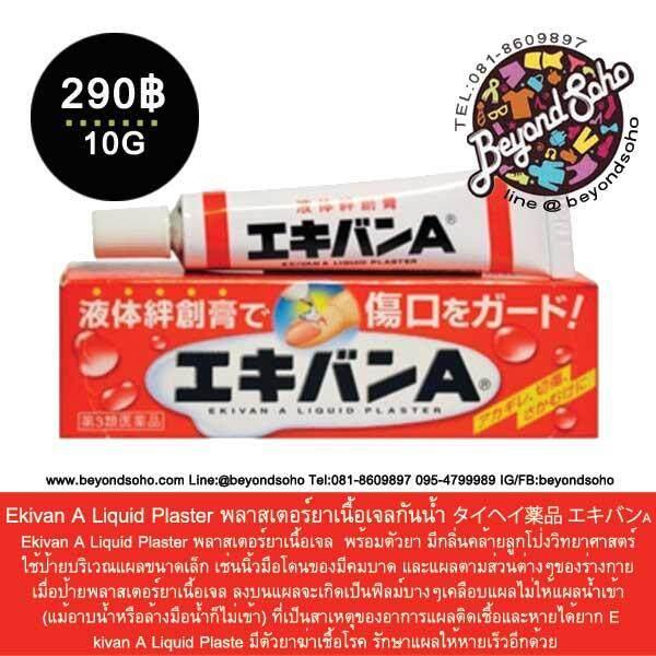 พลาสเตอร์ยาเนื้อเจลกันน้ำ Ekivan A Liquid Plaster タイヘイ薬品 エキバンa ขนาด10กรัม.