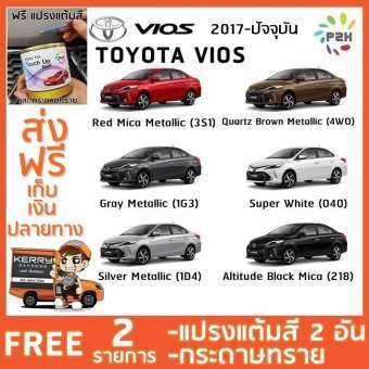 สีแต้มรถ TOYTA VIOS ยี่ห้อ P2K-