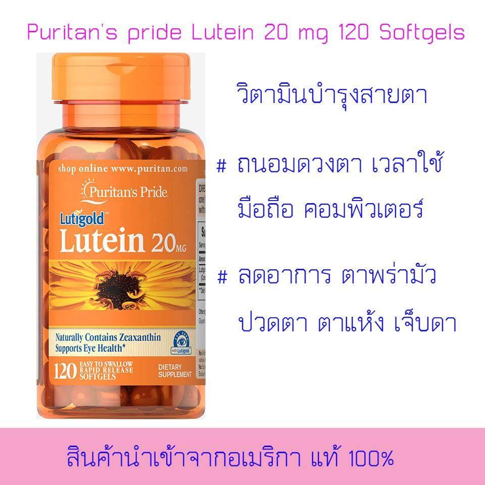Puritans Pride Lutein 20 Mg With Zeaxanthin ขนาด 120 Softgels ช่วยบำรุงสายตา โดยเฉพาะการมองเห็น By Lipmeplease.