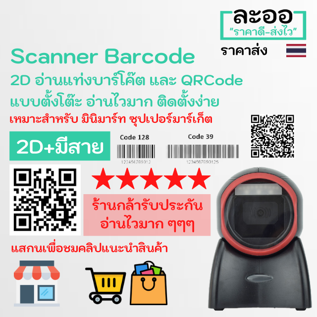 N2dt-01 สแกนเนอร์ บาร์โค๊ด Scanner Barcode 2d แบบตั้งโต๊ะ อ่านทั้งบาร์โค๊ต และ Qr ต่อผ่าน Usb อ่านไวมาก ร้านค้า.