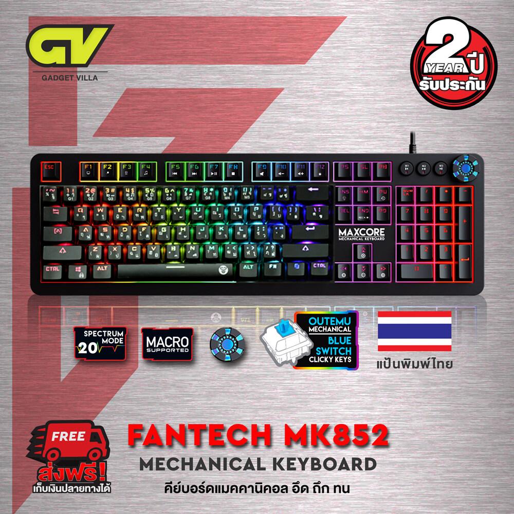 Fantech Mk852 Max Core  Blue / Brown Switch Mechanical Keyboard คีย์บอร์ดเกมมิ่ง บูลสวิตช์ / บราวน์สวิตช์  สำหรับเล่นเกมส์ คอมพิวเตอร์ คีย์บอร์ดภาษาไทย.