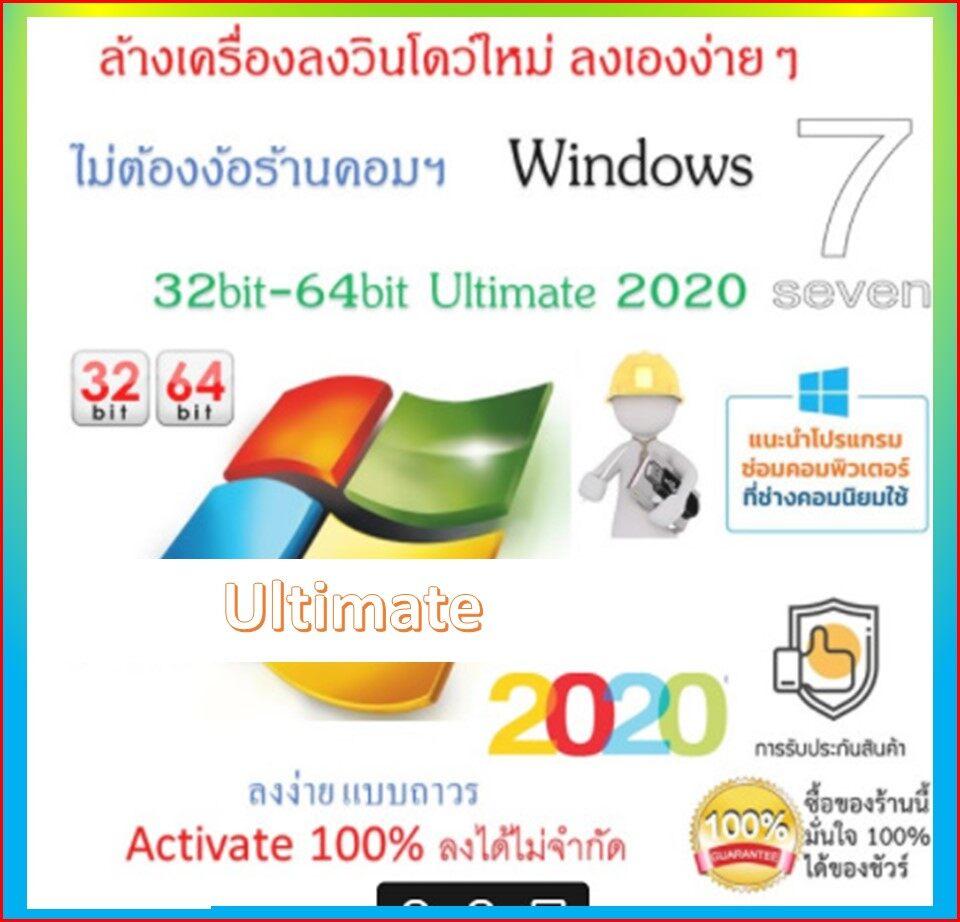 ล้างลงโปรแกรมใหม่แผ่น Win7 Ultimate X32x64bit ล่าสุด 2020 Englisg Activate 100% ลงได้ไม่จำกัด.