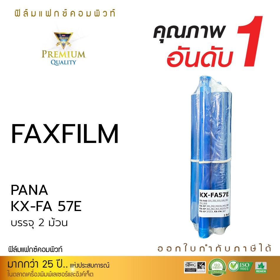 (บรรจุ 2 ม้วน) แฟกฟิล์ม Compute Fax Film ใช้ฟิล์มรุ่น Panasonic Ka-Fa57e สำหรับเครื่องโทรสารรุ่น Panasonic Kx-Fp701cx ออกใบกำกับภาษีไปพร้อมสินค้า.