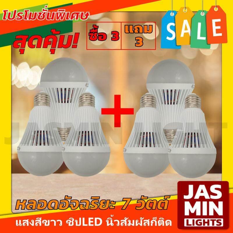 Jasmin Lights หลอดอัจฉริยะ 7 วัตต์ โปรสุดคุ้ม ซื้อ 3 หลอด แถมฟรี 3 หลอด ชิปled (แสงสีขาว) ขั้วเกลียวe27 ชาร์จพลังงานกับไฟบ้าน หลอดไฟประหยัดพลังงาน แพ็ค 1 ชุด By Jasmin Lights.