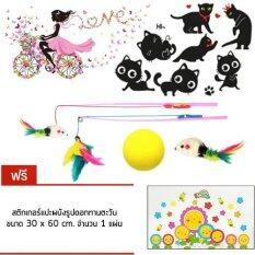 ราคา Finger สติกเกอร์ติดผนัง 3 แบบ ของเล่นแมว แถมสติกเกอร์ติดผนัง รูปทานตะวันการ์ตูน Wall Sticker And Cat Toys ใหม่