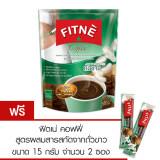 ราคา Fitne ฟิตเน่ คอฟฟี่ กาแฟปรุงสำเร็จชนิดผงผสมสารสกัดจากถั่วขาว ขนาด 20 ซอง ฟรี 2 ซอง Fitne