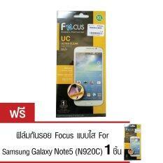 ขาย Focus ฟิล์มกันรอยแบบใส โฟกัส For Samsung Galaxy Note5 รุ่น N920C ซื้อ1 ชิ้น แถม 1 ชิ้น ใหม่