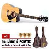 โปรโมชั่น Fortis Acoustic Guitar กีตาร์โปร่ง Full Size 41นิ้ว Fg 700Cn ทรง Dreadnought Natural แถมฟรีกระเป๋าซอฟเคส Fortis รุ่น Sc D400 มูลค่า 590 บา Fortis