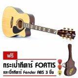 ซื้อ Fortis Acoustic Guitar กีต้าร์โปร่ง Fullsize 41นิ้ว Fg 1000 Cn ถูก ใน ไทย
