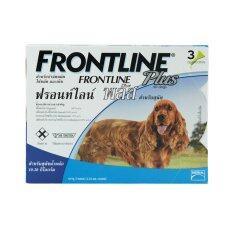 ราคา Frontline Plus ฟรอนไลน์ พลัส สำหรับสุนัขน้ำหนัก10 20กิโลกรัม บรรจุ3หลอด 1 34มล หลอด ถูก