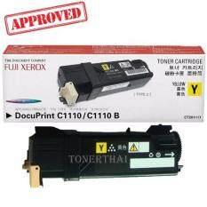 Fuji Xerox CT201117 สีเหลือง ใช้กับเครื่องรุ่น DocuPrint C1110, C1110B หมึกแท้รับประกันศูนย์